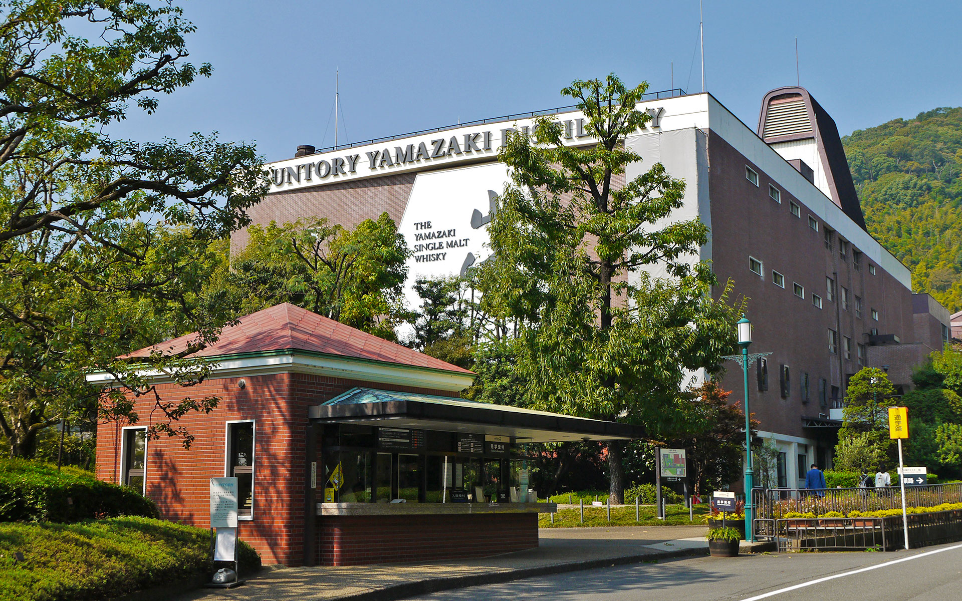 Verschlafen wirkende Destillerie: Yamazaki bei Kyoto (Foto: Malt Whisky)