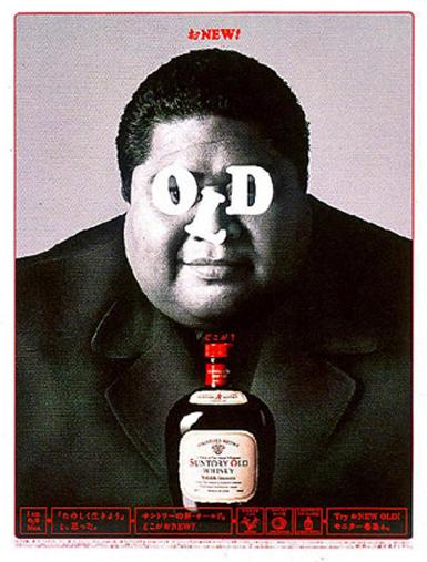 Anzeige für Suntory Old Whisky.
